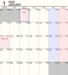 2020年の祝日(国民の休日)カレンダー☆GWは分離連休-スポーツの日で4連休